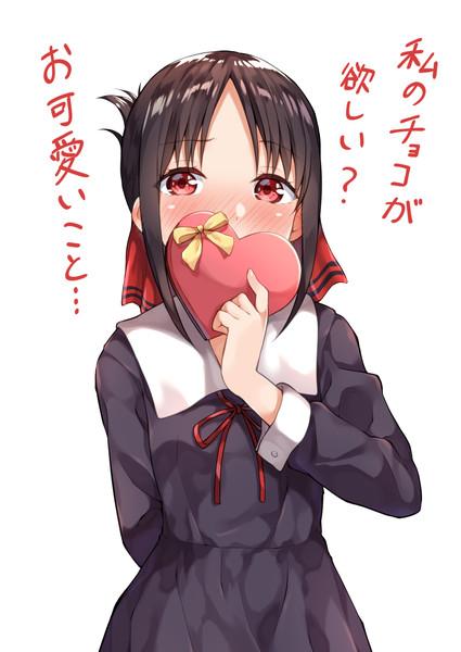 バレンタインかぐや様