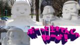 第70回さっぽろ雪まつり【市民雪像】
