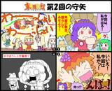第2回編 ☯東方陣取戦☯ 6.守矢(2)