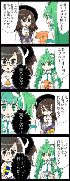 【四コマ】早董ズッ友バレンタイン