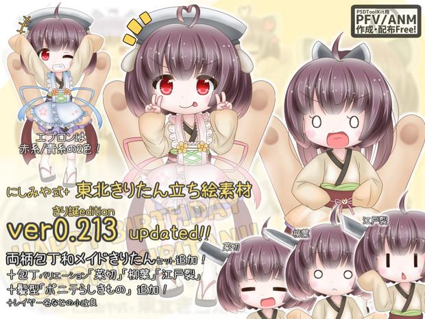 【きり誕】にしみや式+ 東北きりたん立ち絵素材 ver0.213!!