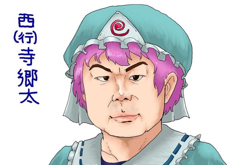 西(行)寺郷太
