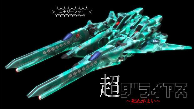 閑散としたMMDオリメカに超時空戦闘機が!