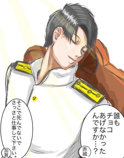 [訃報]提督、チョコ貰えずショック死。