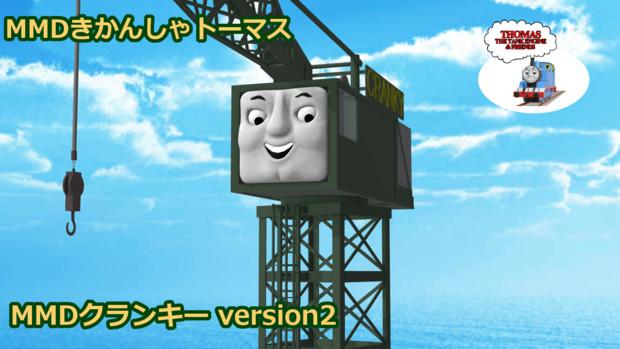 【MMDきかんしゃトーマス】クランキー version2【MMDモデル配布あり】