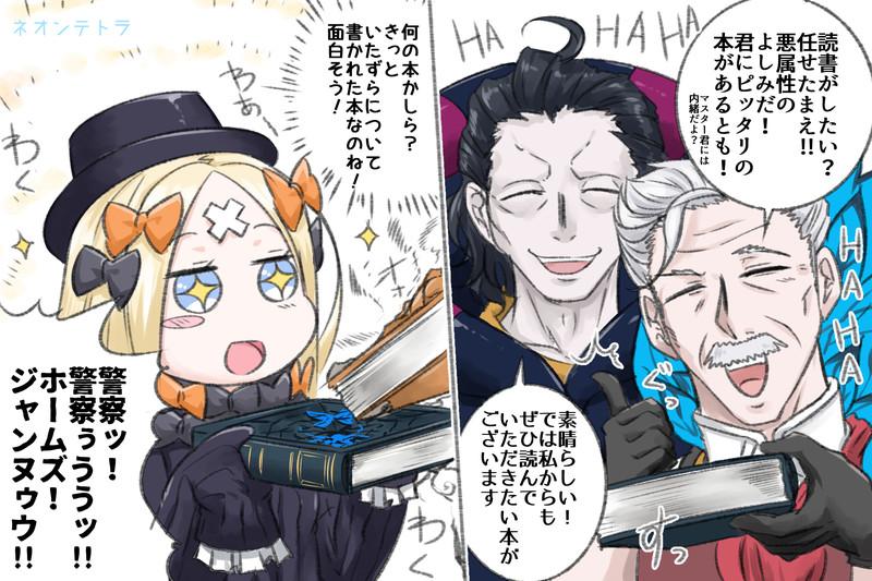 アビゲイルちゃん VS 読書