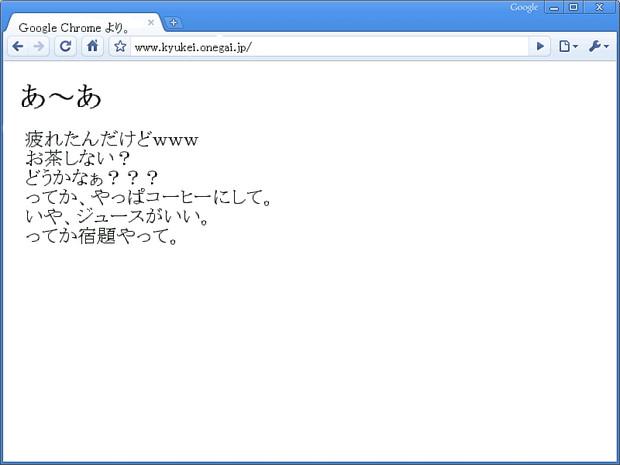 わがままなGoogle Chrome