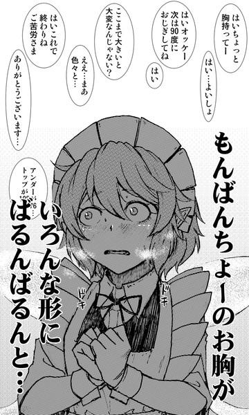 メイド妖精の衝撃