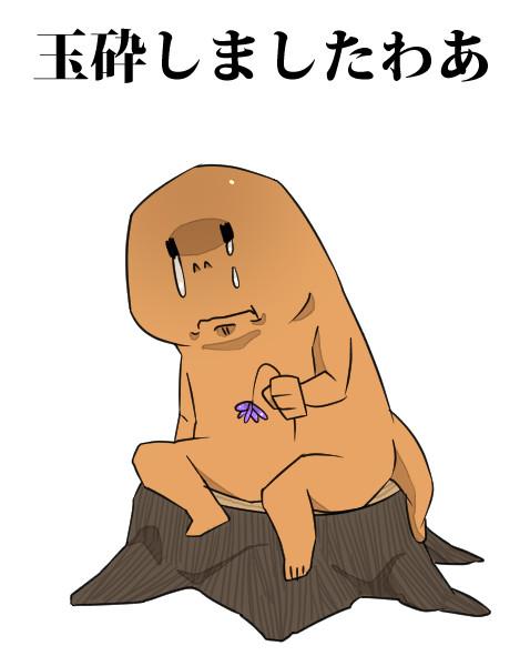 玉砕したサンショウウオ よたる さんのイラスト ニコニコ静画 イラスト