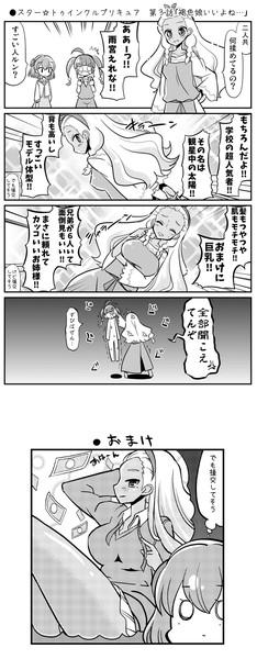 ●スター☆トゥインクルプリキュア 第3話「褐色娘いいよね…」