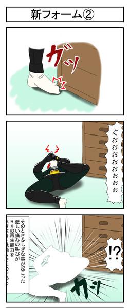 新フォーム②