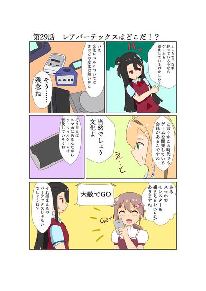 ゆゆゆい漫画29話