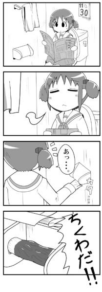 みおちゃん