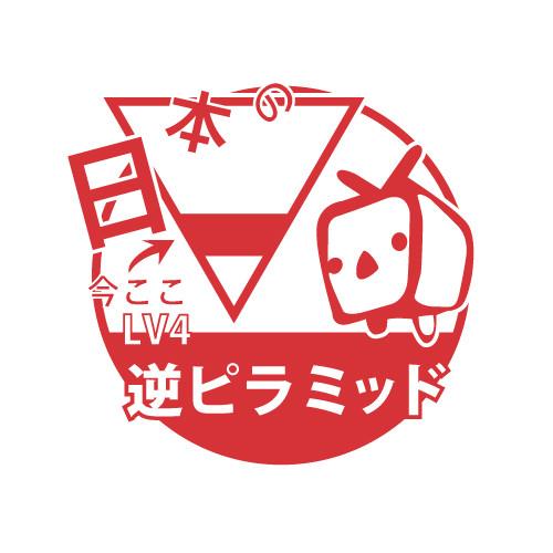日本の逆ピラミッド LV4