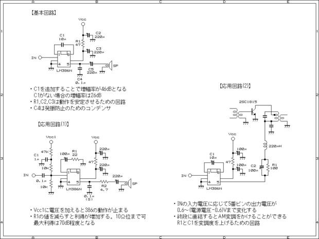低周波電力増幅回路の定番IC その名はLM386の回路図(2019.02.22)