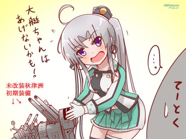 秋津洲と大艇ちゃ…ん?