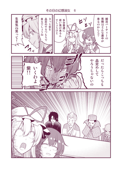 その日の幻想淑女6