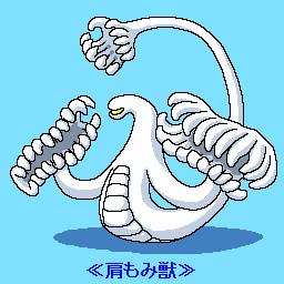 肩もみ獣 まがいもの さんのイラスト ニコニコ静画 イラスト