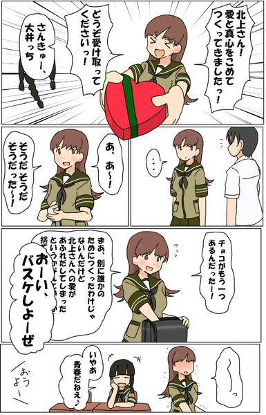 しばふ高校「バレンタインデー①」