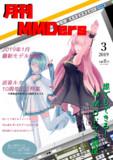 【MMD雑誌選手権】月刊MMDers