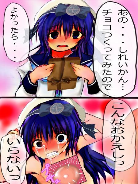 松輪ちゃんにチョコをもらったよ