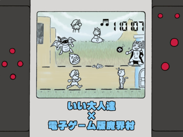 いい大人達×電子ゲーム版魔界村