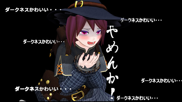 【MMD】魔女さんで