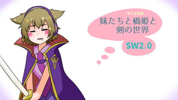【東方卓遊戯SW2.0】妹たちと橋姫と剣の世界 ミコ総隊長