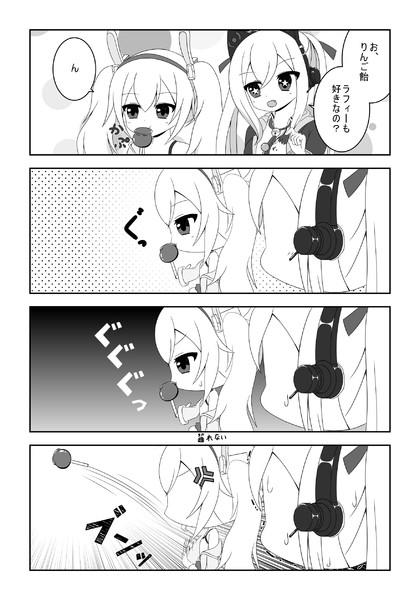 ユニオンの鯨飲・大食艦4コマ