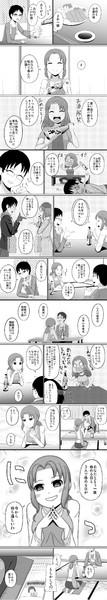 【創作】思い出のお酒【漫画】