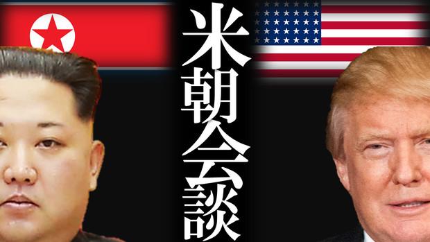 ベトナム ハノイ にて米朝首脳会談