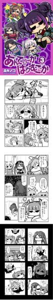 #歌姫庭園 新刊①アンティーカ本サンプル