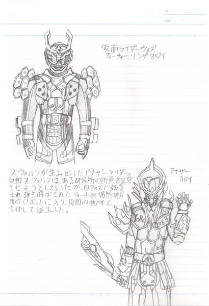 仮面ライダーヨロイ2