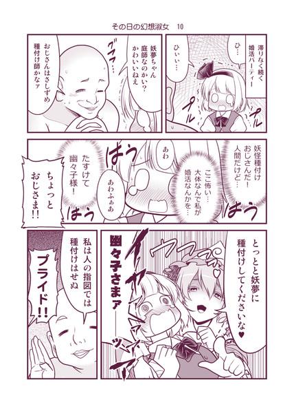 その日の幻想淑女10