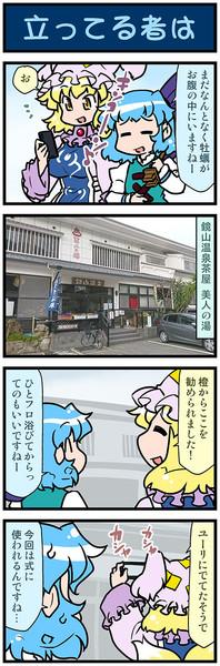 がんばれ小傘さん 3001