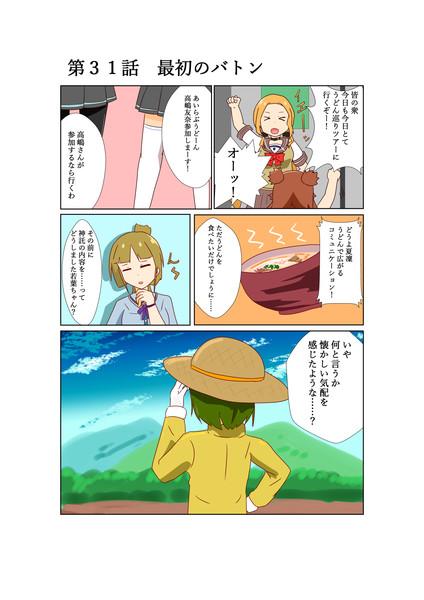 ゆゆゆい漫画31話