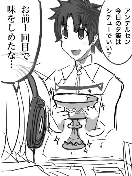聖杯シチュー(2食目)
