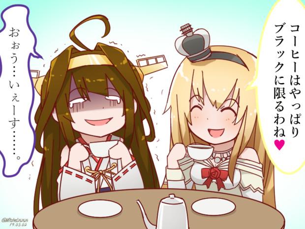 英国艦はコーヒーがお好き