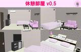【MMD】休憩部屋 v0.5