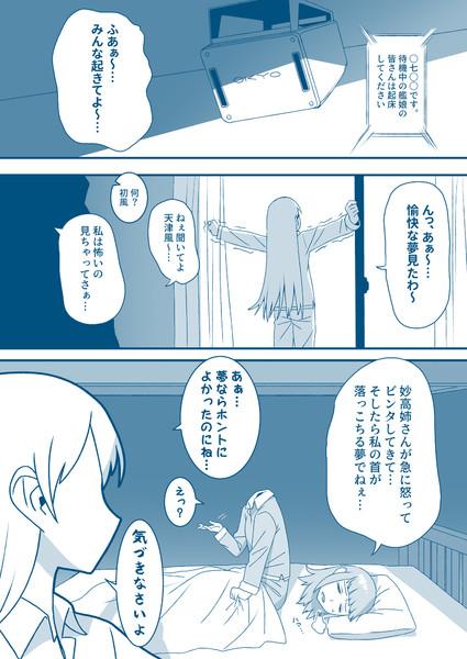 単発漫画『ゆかいなゆめ』