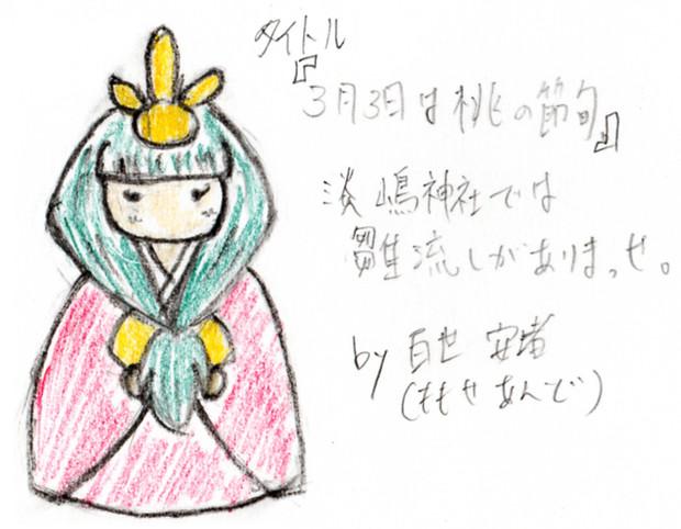 【残念画力】桃の節句