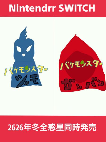 ポケットモンスター シャモ・ガンバン 2626年冬発売