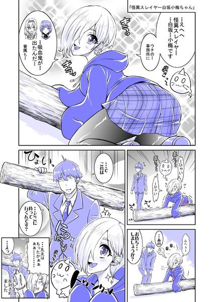 「怪異スレイヤー白坂小梅ちゃん」