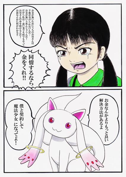 家なき子×魔法少女まどか☆マギカ