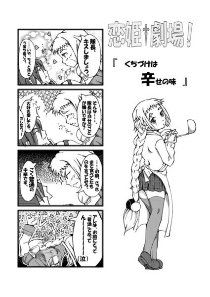 【真・恋姫†無双】恋姫†劇場! くちづけは辛せの味