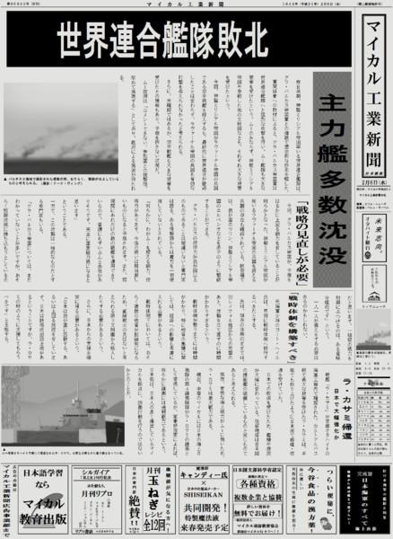 マイカル工業新聞(笑)2