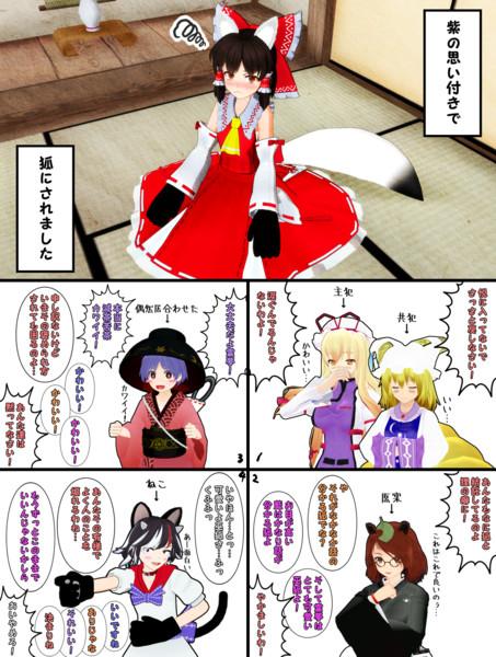 博麗の巫狐
