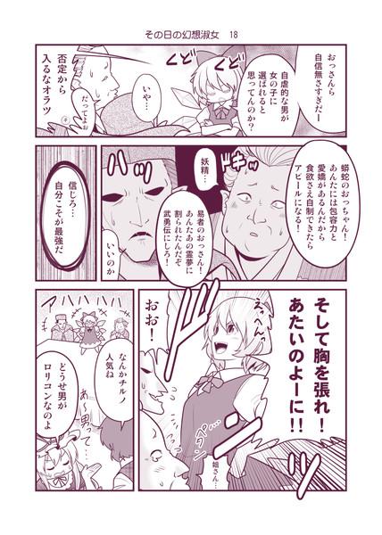 その日の幻想淑女18