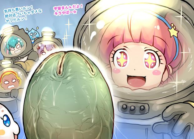 キラヤバな未知の宇宙生物との遭遇