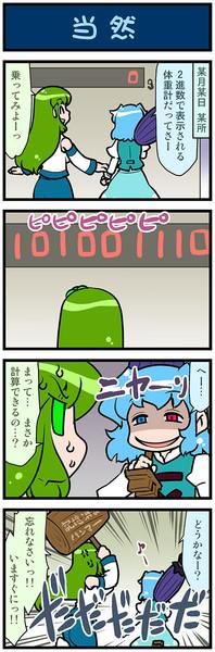 がんばれ小傘さん 3012